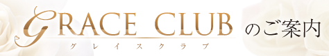 GRACE CLUBのご案内