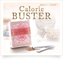 Calorie BUSTER ( カロリー バスター )